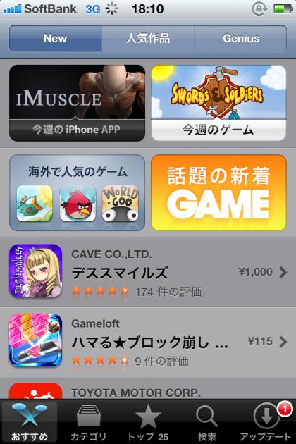 iPhoneユーザのためのアプリマーケット:App Store