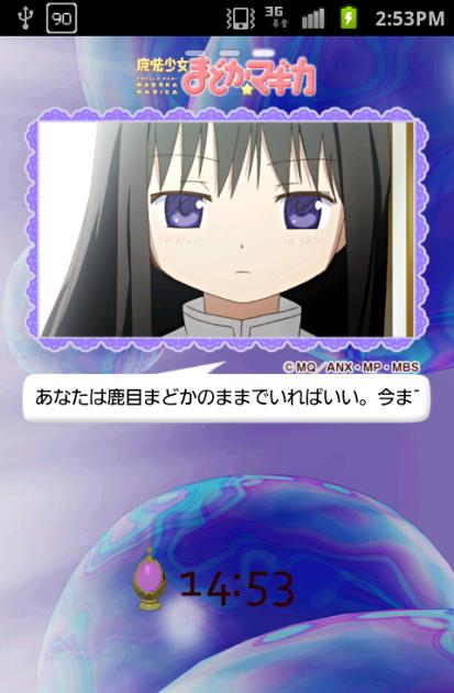 魔法少女まどか☆マギカ ほむら編 : ホーム画面であの名シーンとセリフをいつでも堪能