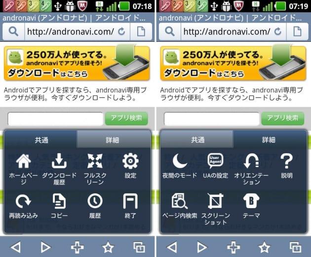 Boat Browser Mini:設定画面には「共通」と「詳細」がある。アドオンなしで、様々な操作や設定が可能