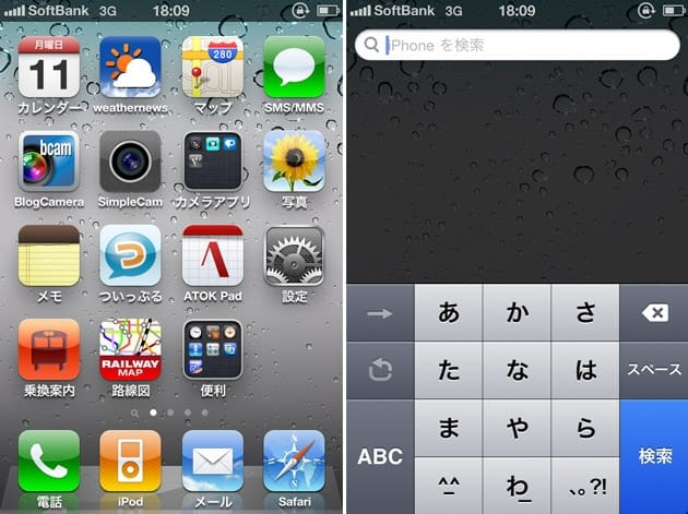 iPhoneのメイン画面(左)キーボード(右)