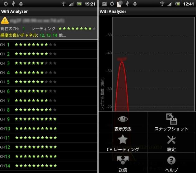 Wifi Analyzer:「チャネルレーティング」。表示方法から選ぶと左のような画面に。右のようにメニュー画面からの選択も設定からは可能です