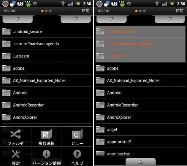 AndroXplorer ファイルマネージャ:複数選択をタップしたら、ファイルを操作。ひとつひとつタップするだけで、右のような状態になる