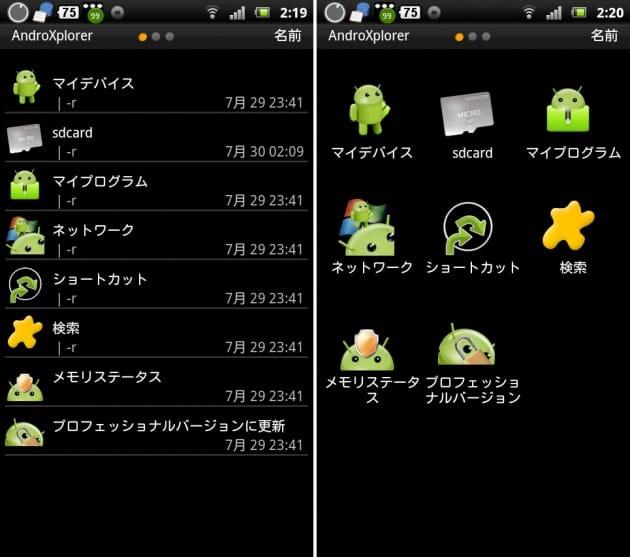 AndroXplorer ファイルマネージャ:簡易表示に日時が加わる詳細表示(左)アイコン表示は、ドロイド君のかわいさが強調される(右)