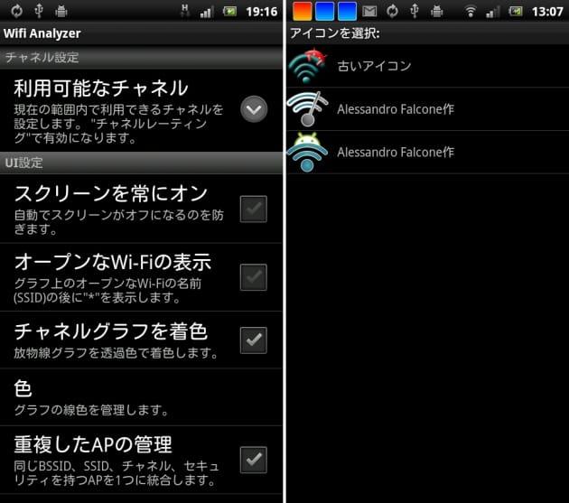 Wifi Analyzer:「設定画面」から様々な設定ができます。右は「ショートカットの作成」から選べるショートカット。ドロイド君がかわいい!