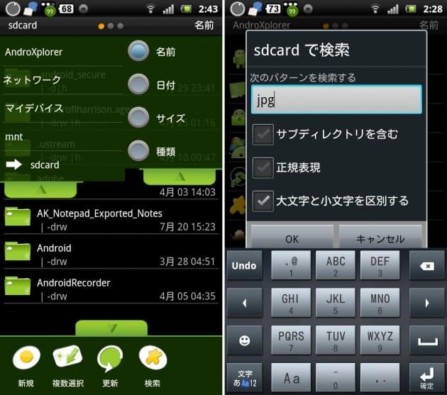 AndroXplorer ファイルマネージャ:タブをすべて引き出した画面(左)ファイル名はもちろん、拡張子から検索できるのも便利だ(右)