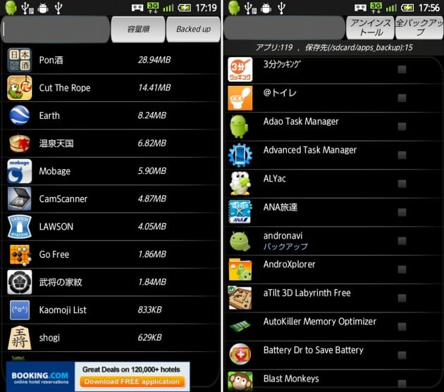 A Super Box日- キャッシュ,ファイル,バッテリー:インストーラ画面(左) アプリ削除画面(右)