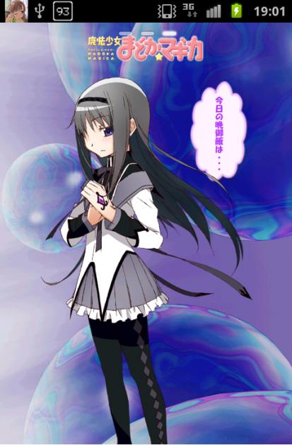 魔法少女まどか☆マギカ ほむら編 : 全身姿で登場、おしゃべりしてくれるほむほむがまたGood!