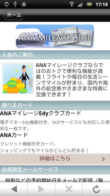 ANA:ANAマイレージクラブ
