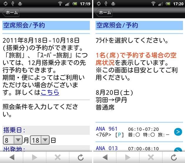 ANA:空席照会/予約