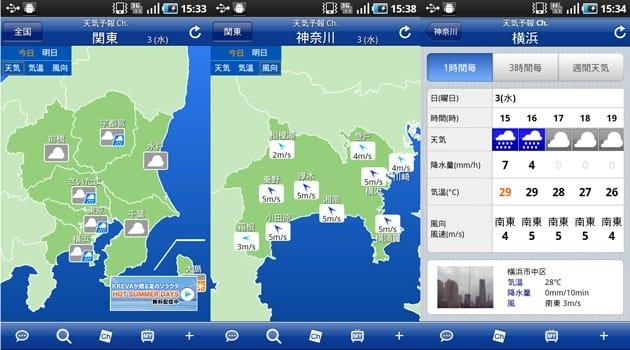 ウェザーニュースタッチ:天気情報は「天気」「気温」「風向」の3種類を切り替えて確認できる