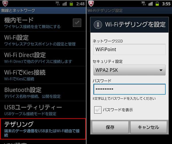設定の中の無線とネットワークにテザリングの項目があります(左)テザリングの項目の中のWi-Fiテザリングを設定を選び、セキュリティの設定などを行います(右)