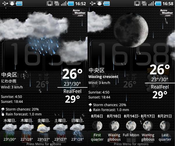 Beautiful Widgets:詳細な天気情報はアニメーション表示される(左) 月の満ち欠け情報もチェック(右)