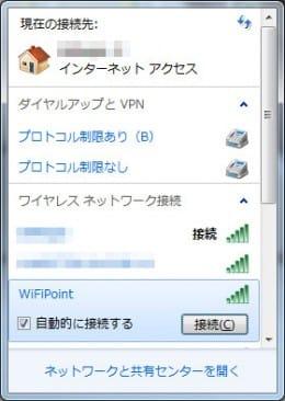 先ほど設定したWiFiPointの接続をクリックします