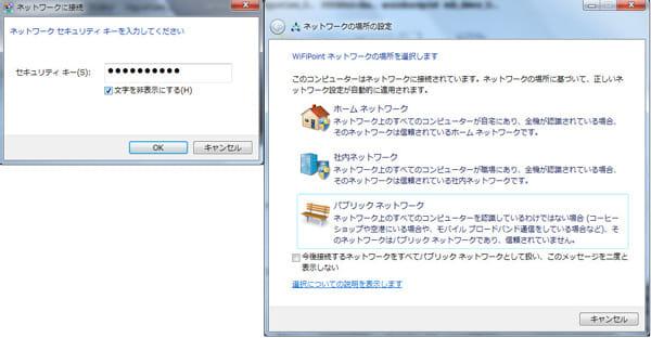 ネットワークセキュリティーキーを入力(左)ネットワークの場所の設定では、パブリックネットワークを選びます(右)
