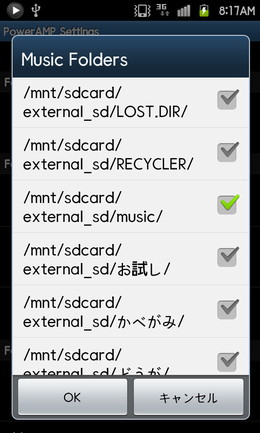 Poweramp:音楽データの入ったフォルダにチェックを入れる