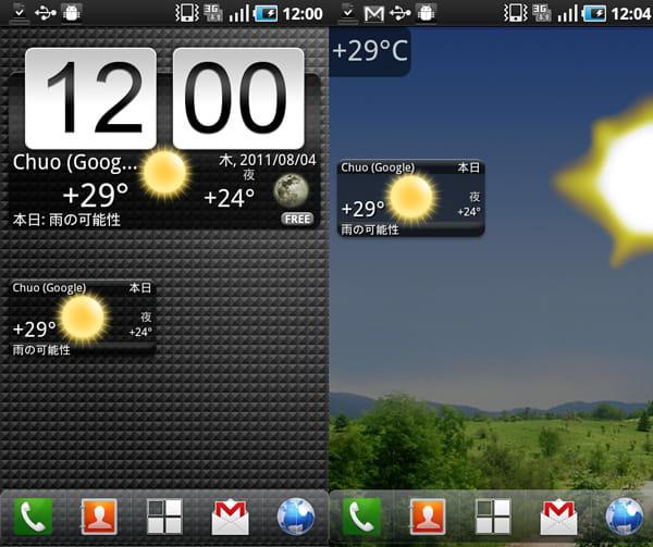 Animated Weather Widget, Clock:ウィジェットのサイズは4×2と2×1(左) 天気の状態を表したライブ壁紙にもなる(右)