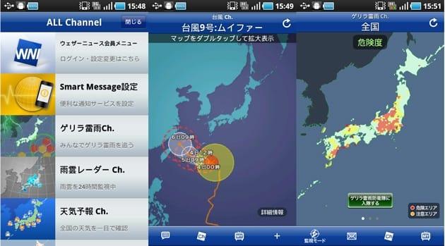 ウェザーニュースタッチ:お天気関連情報チャンネル一覧(左) 台風Ch(中央) ゲリラ雷雨Ch(右)