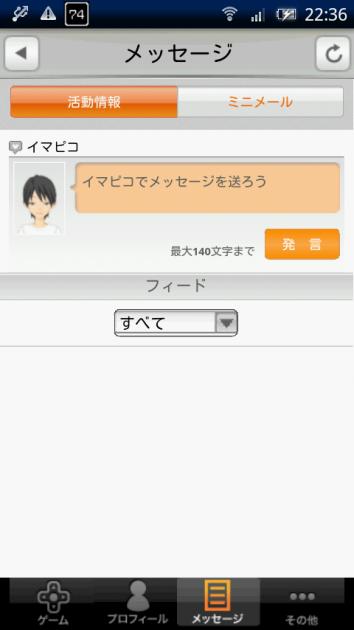 ハンゲーム for Android:「イマピコ」はユーザ間のコミュニケーションツール