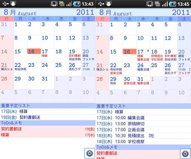 ジョルテ』:Googleカレンダー ... : 一週間のスケジュール : すべての講義