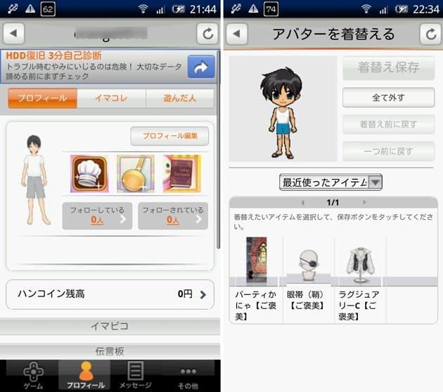 ハンゲーム for Android:アバター作成も可能