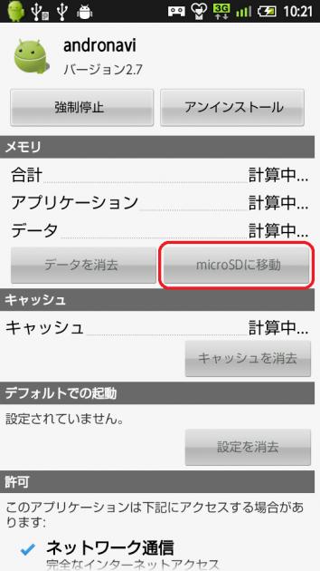 移動 アプリ android10 カード sd