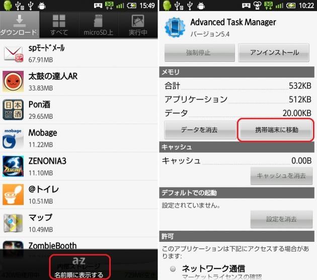 左:端末のアプリケーション管理画面 右:SDカードに移動後のアプリ管理画面