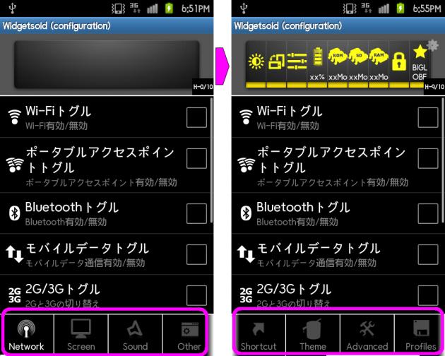 Widgetsoid2.x:トグル選択・ウィジェット作成画面