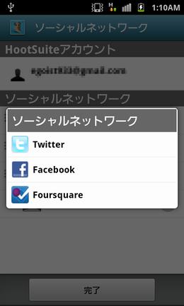 HootSuite:ソーシャルネットワークの追加