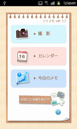 ソトメモ:カレンダーや今日のメモを使って投稿を地図上で管理