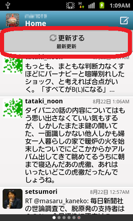 HootSuite:フリック操作でタイムラインの閲覧もスムーズ
