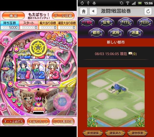 ハンゲーム for Android:「もえぱちっ!」(左)「戦国絵巻」(右)