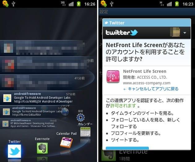 NetFront Life Screen:アプリを起動せずに詳細情報が見られるランチャー機能