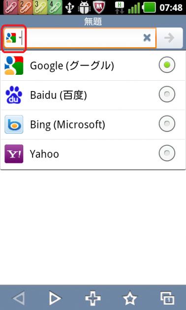 Boat Browser Mini:好みの検索エンジンを選択できる