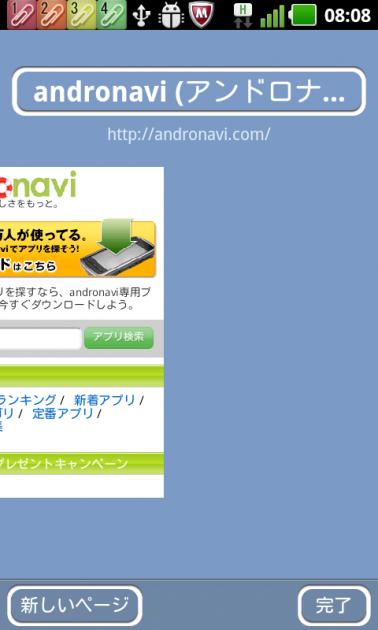 Boat Browser Mini:ページの切り替えは、画像付きでページが見られるのでわかりやすい