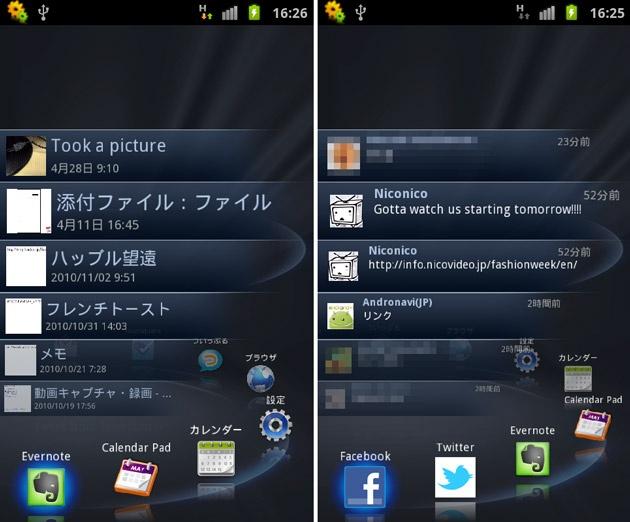 NetFront Life Screen:ランチャー機能が使えるアプリは10個以上