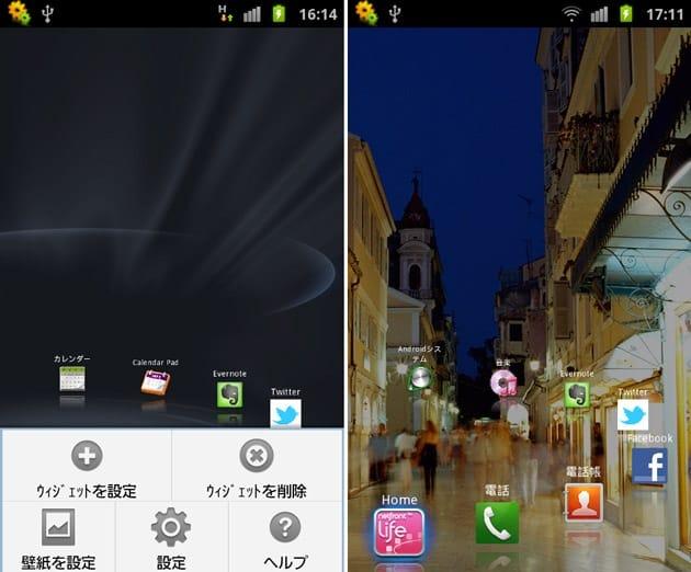 NetFront Life Screen:メニュー(左)壁紙を設置(右)