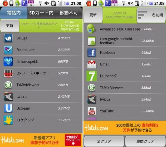A Super Box日- キャッシュ,ファイル,バッテリー:App2SD画面(左) キャッシュ画面(右)
