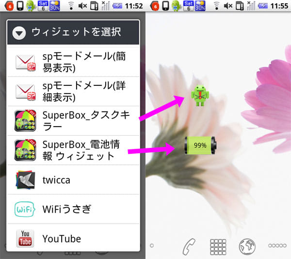 A Super Box日- キャッシュ,ファイル,バッテリー:ウィジェット設置例