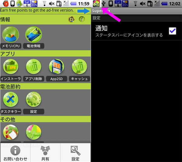 A Super Box日- キャッシュ,ファイル,バッテリー:通知エリア表示例