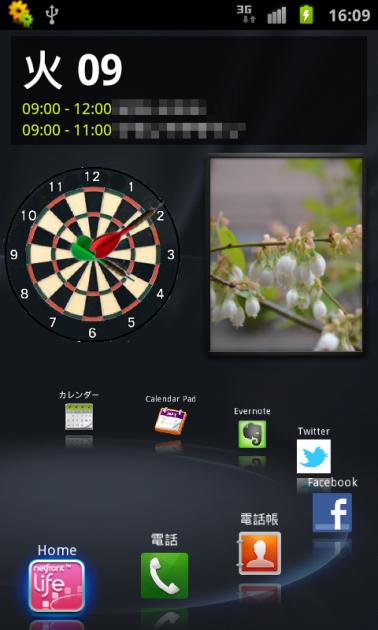 NetFront Life Screen:ウィジェット設置可能な右側の画面