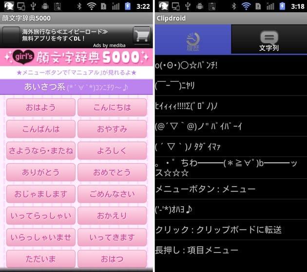 girls顔文字辞典5000(左)くまポン顔文字(右)