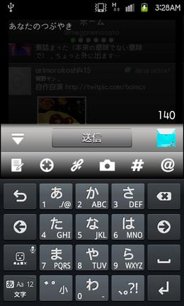 SOICHA Android:ツイート作成もアイコンでサポート