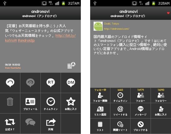 SOICHA Android:使いやすいアイコン配置