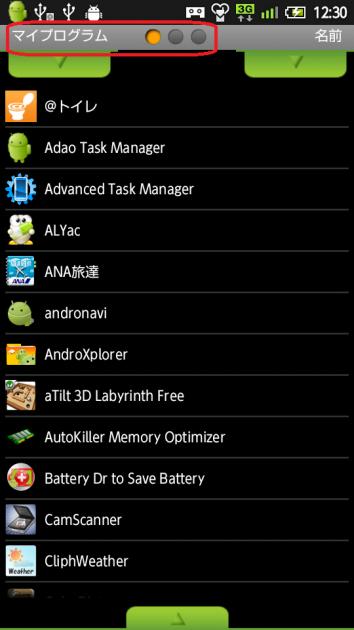 AndroXplorer ファイルマネージャ:どの画面でどの項目を操作しているかは画面上部で確認ができる