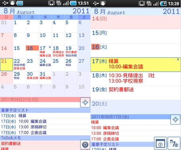 ... カレンダー/スケジュール : 家族 スケジュール カレンダー : カレンダー