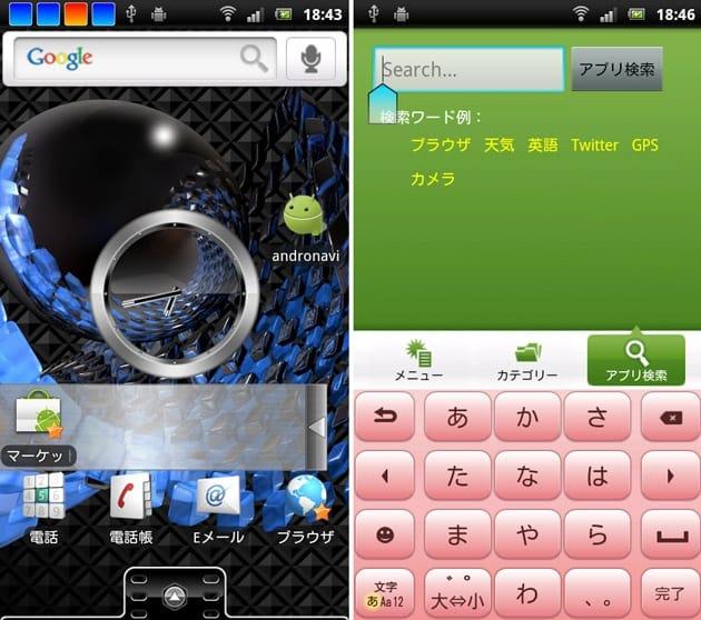 Androidのホーム画面(左)キーボード(右)
