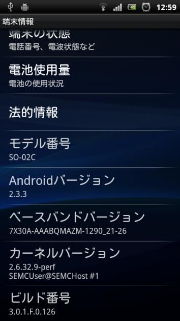 Xperia acroは最初からAndroid 2.3.3を搭載