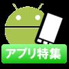 """iPhoneユーザに自慢できる優れモノAndroidアプリ14連発"""""""
