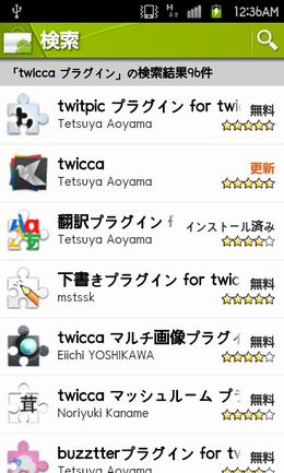 twicca:専用プラグインが充実