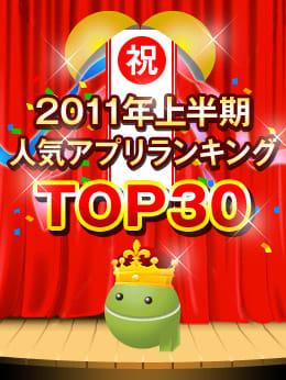 2011年上半期 人気アプリランキングTOP30